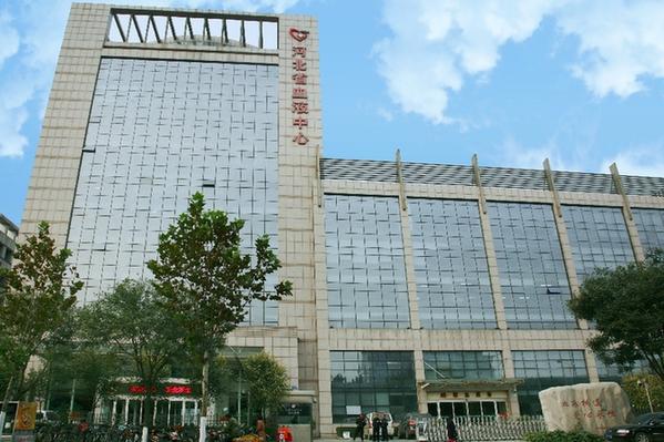 河北省血液中心
