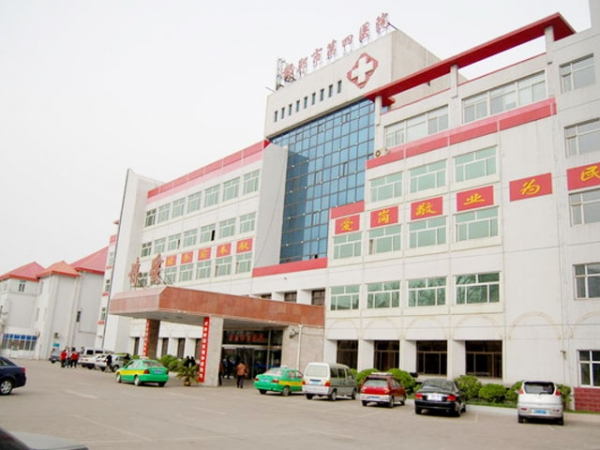 邯鄲市第四醫院