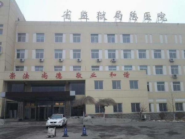 省監獄局總醫院