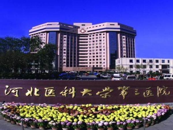 河北醫科大學第三醫院