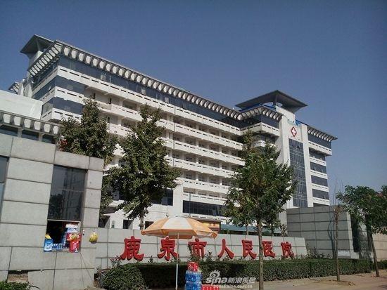 鹿泉市人民醫院