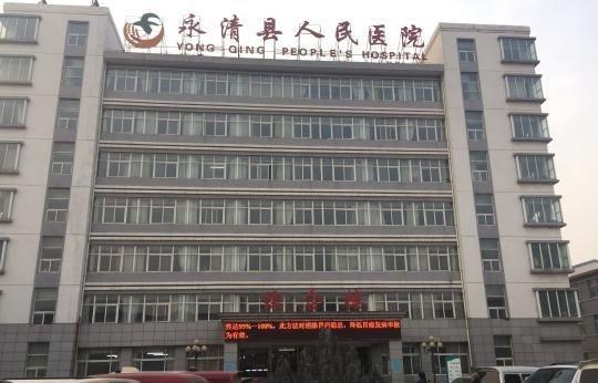 永清縣人民醫院