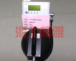 滄州中子周圍劑量當量率儀